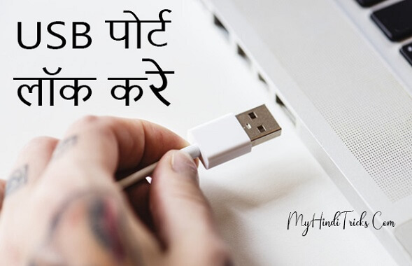 usb-port-disable-kaise-kare