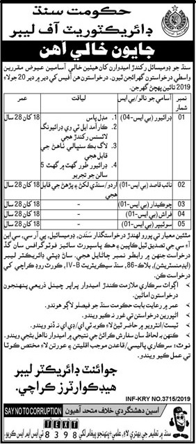 Directorate of Labour Jobs 2019 Latest