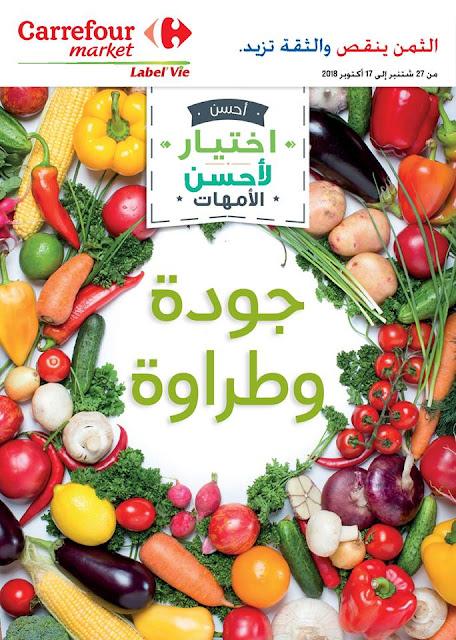 catalogue carrefour market maroc septembre octobre 2018