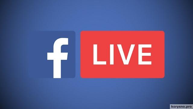 Как отключить надоедливые уведомления о прямых трансляциях на Facebook