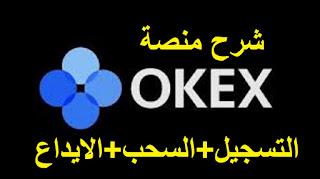 شرح منصة Okex و طريقة التسجيل و الايداع و السحب باختصار