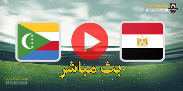نتيجة مباراة مصر وجزر القمر اليوم 29 مارس 2021 في تصفيات كأس أمم أفريقيا