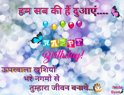 baby happy birthday wishes in hindi 1b