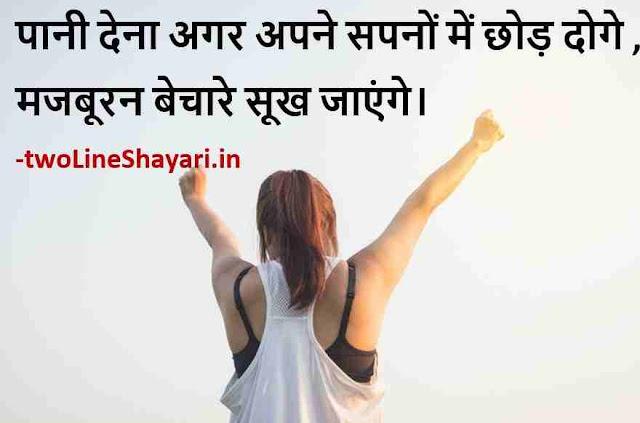 लाइफ कोट्स इन हिंदी इमेजेज, life quotes in hindi 2 line images , life quotes in hindi 2 line images download