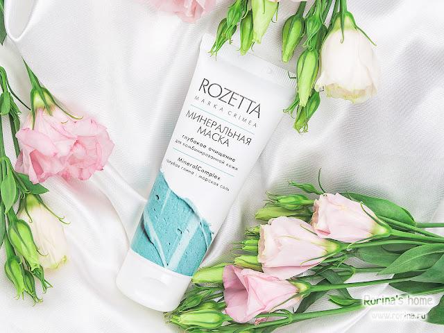 Минеральная маска для комбинированной кожи Rozetta «Глубокое очищение»: отзывы с фото