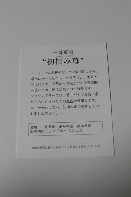 初摘みかおりの苺のタルト 説明 2
