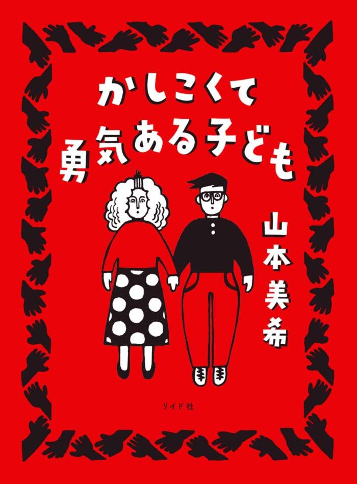 A Wise and Brave Child (Kashikokute Youki aru Kodomo) manga - Miki Yamamoto