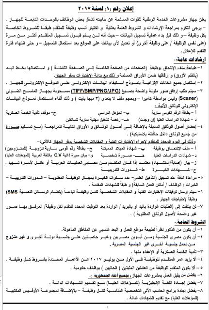 اعلان وظائف القوات المسلحة للمؤهلات العليا والدبلومات وغيرهم بجميع محافظات الجمهورية - سجل الان