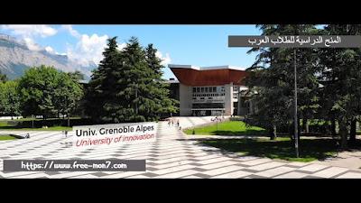 منحة ممولة للدراسة في فرنسا بجامعة غرينبول ألب
