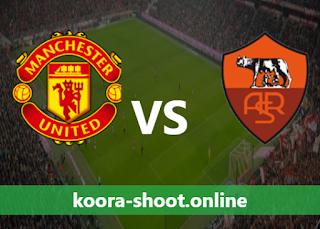 بث مباشر مباراة روما ومانشستر يونايتد اليوم بتاريخ 06/05/2021 الدوري الأوروبي