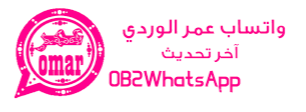 تحديث واتساب عمر الوردي OB2WhatsApp-V30 آخر إصدار
