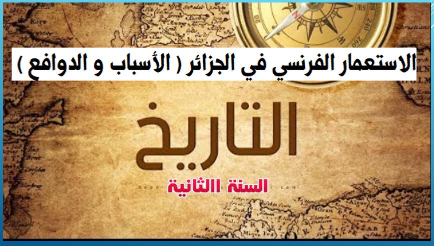 مدونة الأستاذ عبد الحفيظ دحدح : السنة الثانية - تاريخ - الوحدة الثانية -  الوضعية الأولى: الاستعمار الفرنسي في الجزائر ( الأسباب و الدوافع )