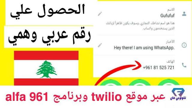 الحصول على رقم عربي وهمي عبر موقع twilio وبرنامج alfa 961