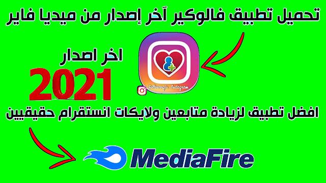 تحميل برنامج فالوركير إنستقرام - followergir instagram  آخر إصدار 2021 من mediafire