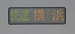 快速 横浜行き 9000系赤塗装9705F側面