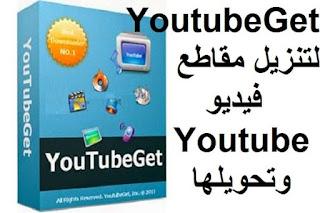 YoutubeGet 7.3 لتنزيل مقاطع فيديو Youtube وتحويلها