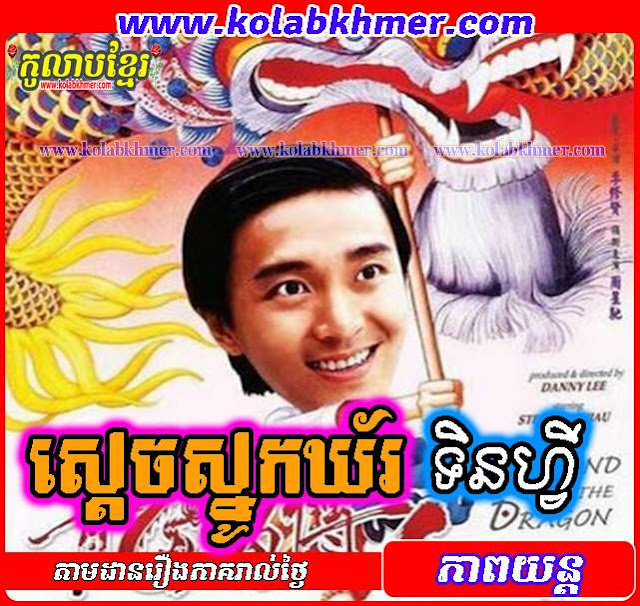 ស្ដេចស្នូកឃ័រ ទិនហ្វី - Sdech Snokher Tinfy - Chinese Movie Speak Khmer