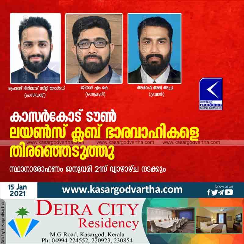 Kerala, News, Kasaragod, Club, Lions Club, Town, Office Bearers, Muhammad Dilshad, Jishad M K, Ashraf ali,  Kasargod Town Lions Club elected office bearers.