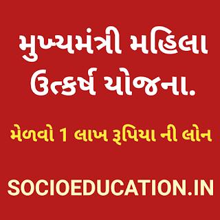 MukhyaMantri Mahila Utkarsh Yojana 2020-21