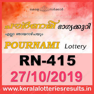 "Keralalotteriesresults.in, ""kerala lottery result 27 10 2019 pournami RN 415"" 27th October 2019 Result, kerala lottery, kl result, yesterday lottery results, lotteries results, keralalotteries, kerala lottery, keralalotteryresult, kerala lottery result, kerala lottery result live, kerala lottery today, kerala lottery result today, kerala lottery results today, today kerala lottery result,27 10 2019, 27.10.2019, kerala lottery result 27-10-2019, pournami lottery results, kerala lottery result today pournami, pournami lottery result, kerala lottery result pournami today, kerala lottery pournami today result, pournami kerala lottery result, pournami lottery RN 415 results 27-10-2019, pournami lottery RN 415, live pournami lottery RN-415, pournami lottery, 27/10/2019 kerala lottery today result pournami, pournami lottery RN-415 27/10/2019, today pournami lottery result, pournami lottery today result, pournami lottery results today, today kerala lottery result pournami, kerala lottery results today pournami, pournami lottery today, today lottery result pournami, pournami lottery result today, kerala lottery result live, kerala lottery bumper result, kerala lottery result yesterday, kerala lottery result today, kerala online lottery results, kerala lottery draw, kerala lottery results, kerala state lottery today, kerala lottare, kerala lottery result, lottery today, kerala lottery today draw result"
