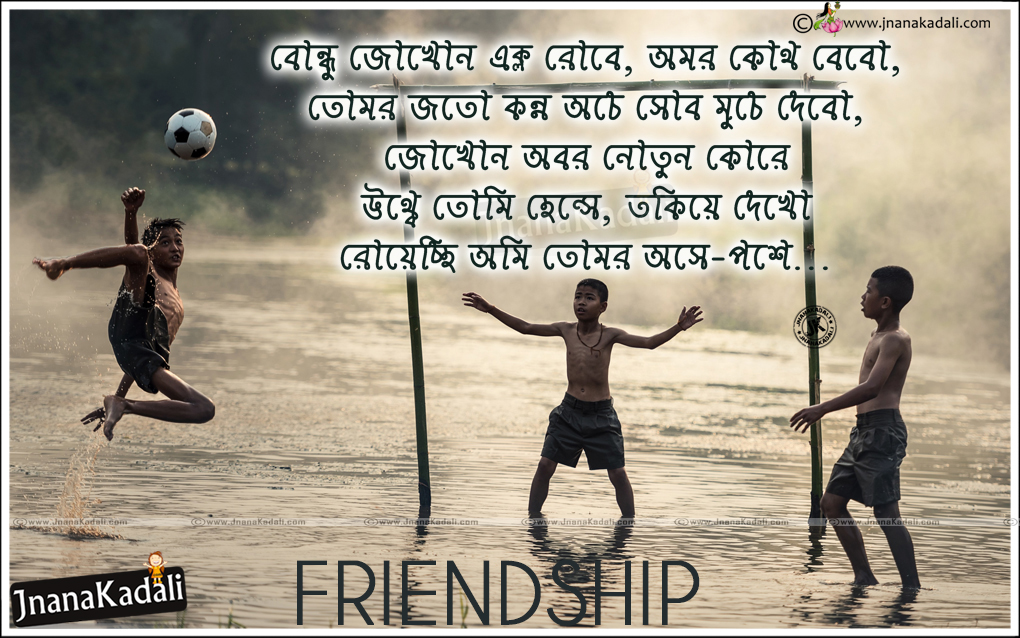 Latest Bengali Friendship Quotes In Bengali Font Friendship Quotes