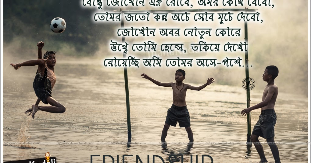 latest bengali friendship quotes in bengali font