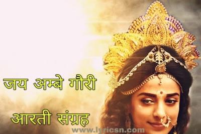 Durga Mata Ki Arti