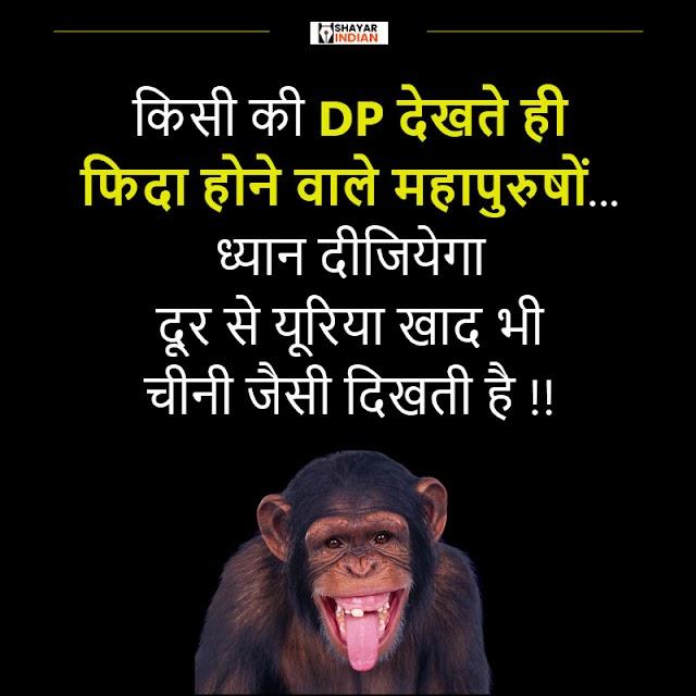 किसी की DP देखते ही - DP Funny Shayari Status Image in Hindi