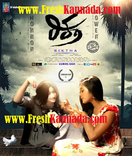Riktha (2016) Kannada Songs Download