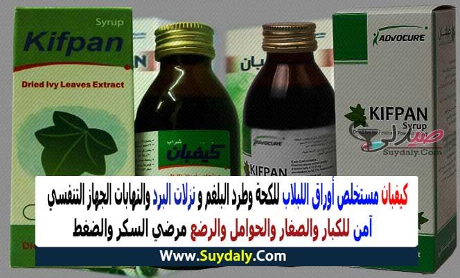 كيفبان شراب Kifpan Syrup مكمل غذائي آمن لعلاج التهابات الشعب الهوائية للسعال ونزلات البرد والكحة البديل و السعر في 2020
