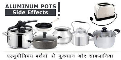 aluminum bartan ke nuksan, एल्युमीनियम बर्तनों के दुष्प्रभाव , ALUMINUM POTS SIDEEFFECTS, एल्युमीनियम बर्तन के नुकसान, aluminum pot side effects hindi, aluminium disadvantages