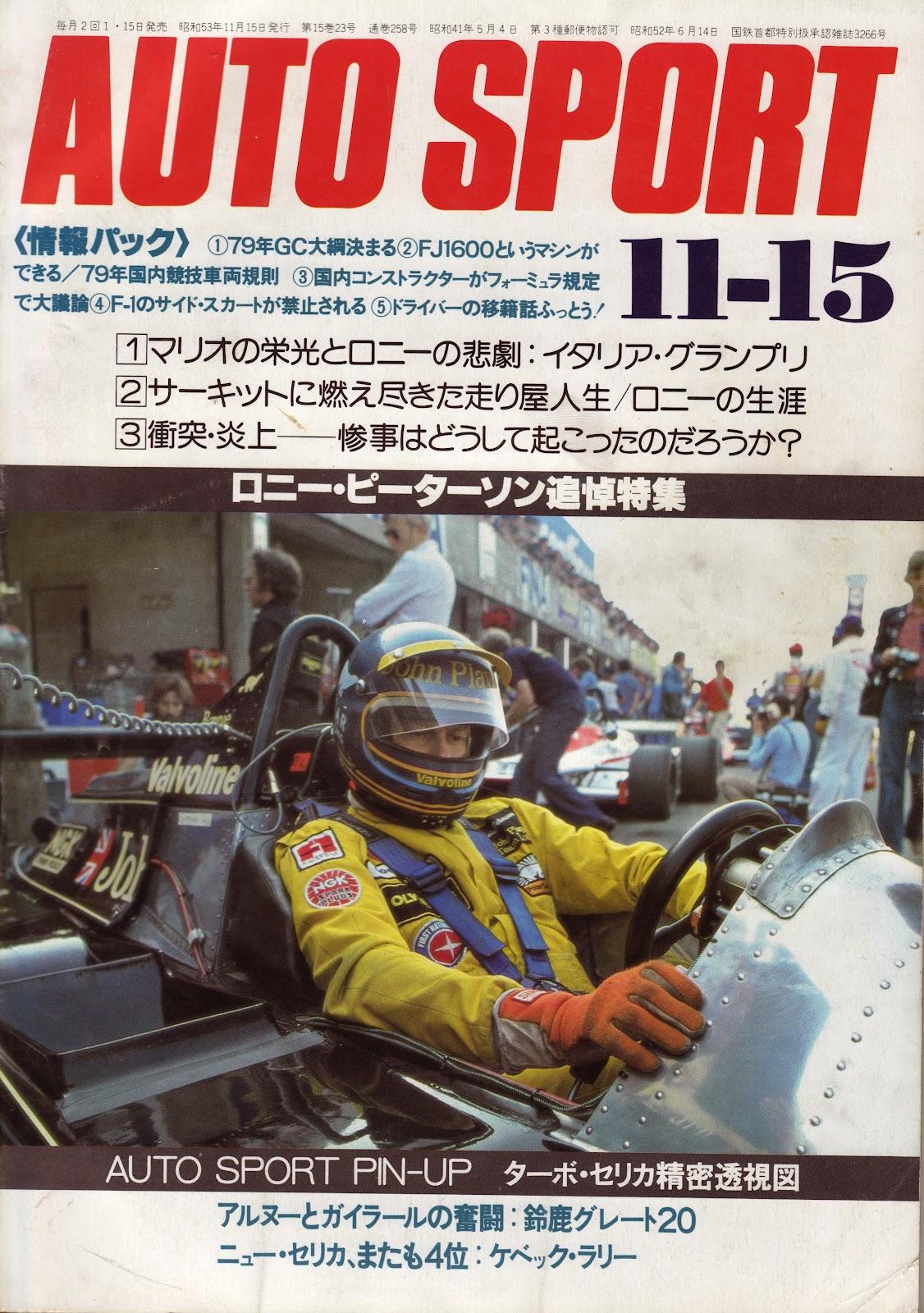 F1ミニカー拾い集め日記(1976〜80年限定): サーテースTS20/ルネ ...