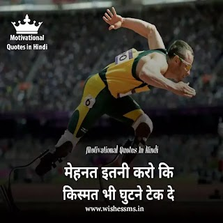 [HINDI] Best 30 Motivational Quotes, Thoughts, Status with WhatsApp DP Download