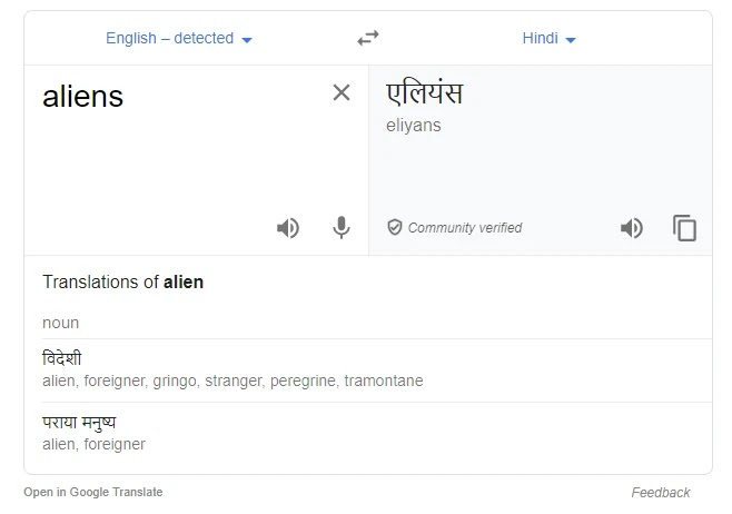 what are aliens called in hindi