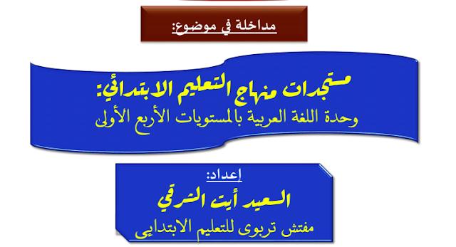 مستجدات منهاج التعليم الابتدائي تعليم وتعلم وحدة اللغة العربية بالمستويات الأربع الأولى