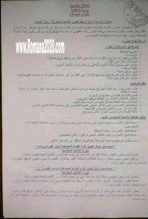 المملكة المغربية المغرب الوظيفة وزارة الداخلية إعلان عن مباراة ولوج سلك تكوين التلاميذ المخازنية القوات المساعدة