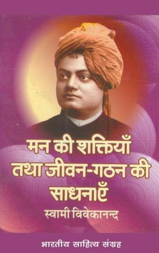 मन की शक्तियां और जीवन गठन की साधना | Mann ki Shaktiyan Aur Jivan Gathan Ki Sadhna