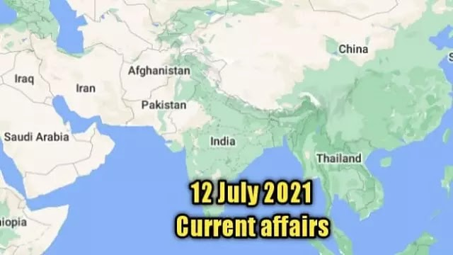 12 जुलाई 2021 : National and international current affairs in hindi