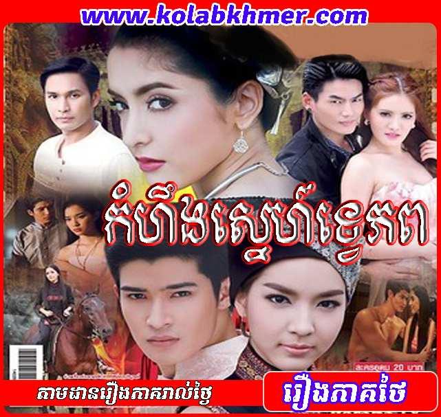 Kom Heung Sne Tve Phop - Koom Nang Kruan