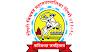 Pimpri Chinchwad Municipal Corporation Recruitment 2021 Medical Officer, Staff Nurse, Pharmacist, Word Boy ... – 266 Posts Last Date 29 & 30-04-2021 – Walk in
