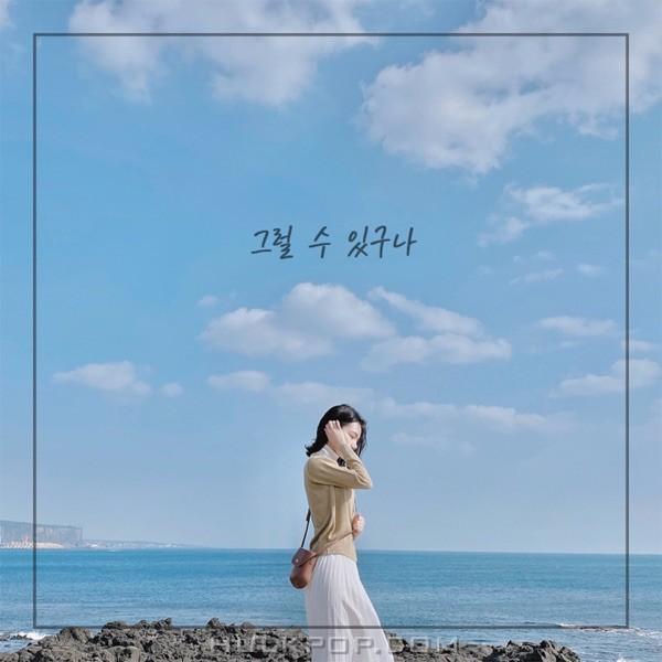 Shin Yechan, Jung Hankyul & Kim Minah – That's a Shame – Single
