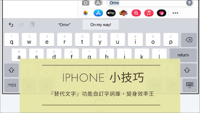 iPhone 小技巧:『替代文字』功能自訂字詞庫,變身效率王