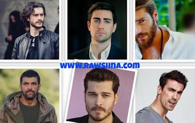 أجمل الممثلين الأتراك على الإطلاق