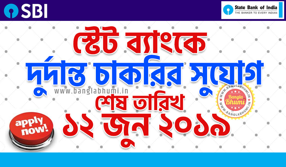State Bank of India Recruitment Online Apply