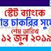 স্টেট ব্যাংকে দুর্দান্ত চাকরির সুযোগ, আবেদনের শেষ তারিখ ১২ জুন ২০১৯, শীঘ্রই  আবেদন করুন - Job Recruitment West Bengal