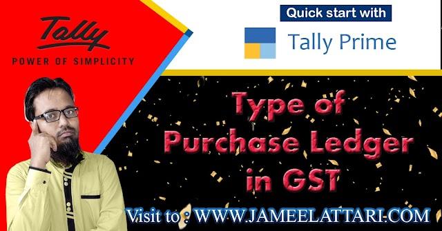 Type of Purchase Ledger in GST | जीएसटी में क्रय के प्रकार