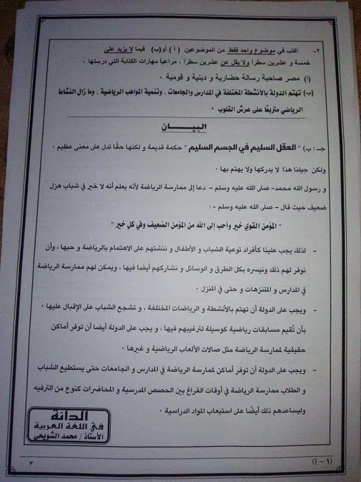 نموذج امتحان اللغة العربية للثانوية العامة 2020 2