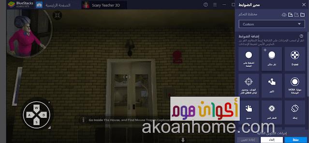 تحميل لعبة المعلمة الشريرة للكمبيوتر من ميديا فاير Scary Teacher 3D مجانا