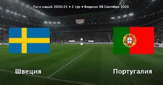 «Швеция » — «Португалия»: прогноз на матч, где будет трансляция смотреть онлайн в 21:45 МСК. 08.09.2020г.
