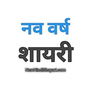 Happy New Year Shayari 2021 Shayari Mubarakbad in Hindi